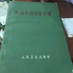 野战外科技术手册