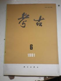 考古 (1991年 第6期)