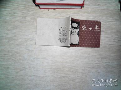 古典绘画类连环画:宋士杰.姜建忠 陈宁绘