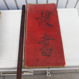 【清朝官方定制】大号牛皮《清代护书》主要用于装放各种札、谕、批等公文,或礼单。