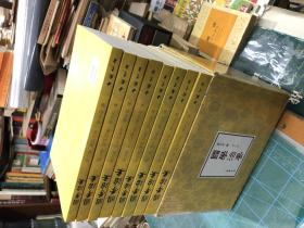 国学治要(全8册)