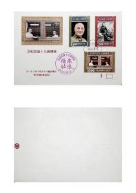 314台湾邮票纪160蒋总统九十诞辰纪念邮票首日封 台北中英文首日戳和诞辰纪念戳