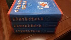 中华医学研究精览文库--综合卷(上中下) 精装本,全三册