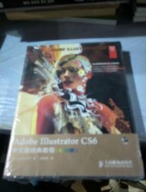Adobe Illustrator CS6中文版经典教程