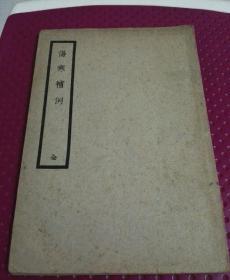 民国医书:《伤寒补例》 1936年版