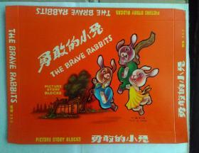 儿童玩具  勇敢小兔拼图 出口商标广告