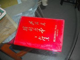 封面有兵民胜利之本毛泽东题的本子1976年(空白没用过)