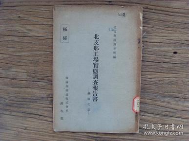 1941年,北支那工场实态调査报告书--潍县之部(潍坊),本书为日本侵华期间对潍坊所有工厂工业调查全书