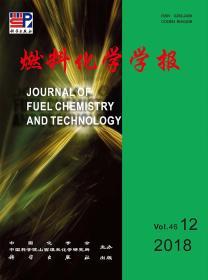 燃料化学学报 2018-12