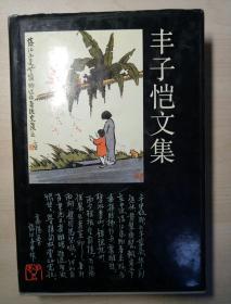 丰子恺文集(5)文学卷一(精装)