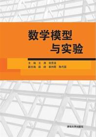 孔夫子旧书网--数学模型与实验 正版 王涛,常思浩  9787302359111