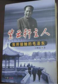 紫云轩主人(下册):我所接触的毛泽东