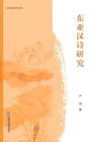 文学理论研究书系:东亚汉诗研究