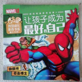 智慧成长推荐书系之亲子故事超级英雄励志故事3:让孩子成为最好的自己 斑点人的阴谋  当心绿魔 蜘蛛侠大战章鱼博士