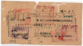 民国印花税缴款书----- 中华民国35年江西瑞金邮局