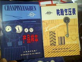 山东济宁仪表厂产品样本一套7种