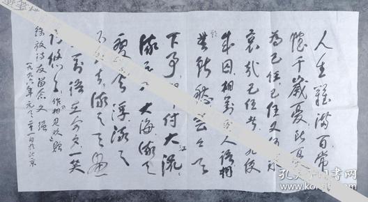 毛泽东表弟、国民党中将 文强 致徐放书法《相见欢》(约2平尺) HXTX102352