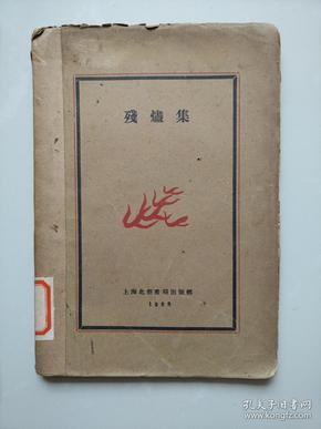 【新文学珍本】瑞安金溟若著:《残烬集》,上海北新书局 1928年初版,此本为1929年再版,毛边本,封面漂亮!中华民国梁振群书。 从1928年5月2日首次拜访鲁迅起,至1933年12月11日,在《鲁迅日记》中有27次提到金溟若。
