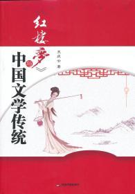 《红楼梦》与中国文学传统