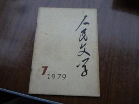 人民文学   79年第7期