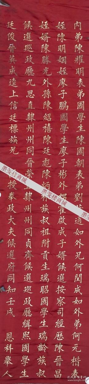 清末诰授奉政大夫、恩科举人 漆金绸面书法(约8平尺) HXTX102351