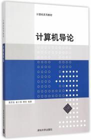 孔夫子旧书网--计算机导论 正版 黄贤英,崔少国,曹琼著  9787302410768