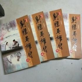 (金庸作品集5-8)射雕英雄传(全四册)新修版(包正版)