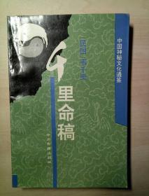 千里命稿:中国神秘文化通鉴