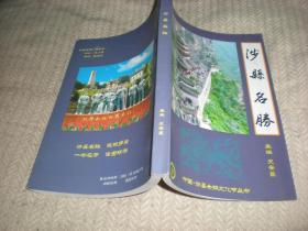 沙县名胜 /史安昌 涉县女娲文化节丛书  2003年1版1印