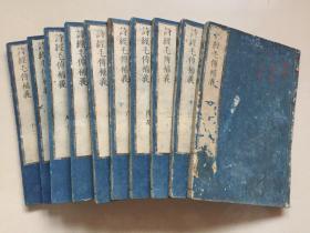 乾隆11年和刻本、汉 毛公 传 日本 冈白驹补义《诗经毛传补义》12卷12册全、