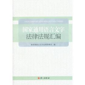 国家通用语言文字法律法规汇编