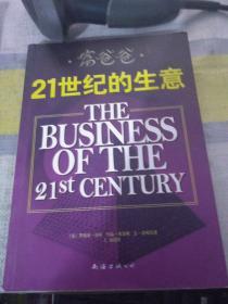 富爸爸21世纪的生意