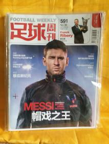 足球周刊 2013.9  NO.36  总第591期 (有一张球星卡,有一张海报)