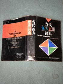 当代西方思潮词典