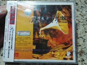怀旧老情歌《国语老歌》CD,全新未拆封。