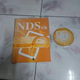 NDS专辑 VOL.4(有光盘)