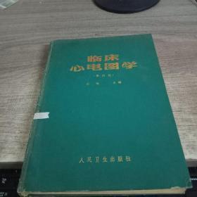 临床心电图学(第四版)