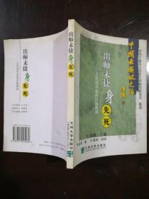 中国反腐败史话·出师未捷身先死:古代改革家的沉痛教训