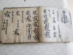 清代法術符咒書 上刀梯法(復印本)