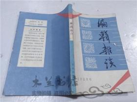 编辑杂谈 本社编 北京出版社出版 1981年10月 32开平装