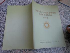 河南省第三次全国文物普查不可移动文物名录 信阳卷