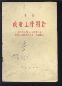 李鹏 政府工作报告  (1993年3月15日在第八届全国人民代表大会第一次会议上)