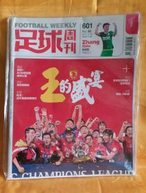 足球周刊 2013.11  NO.46  总第601期 (有一张球星卡,有一张海报)