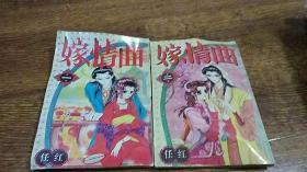 32开 卡通漫画 嫁情曲 【1,2】共计2本 合售 私藏品好