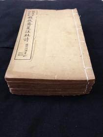 钱牧斋笺注杜诗   宣统三年线装8厚册20卷全