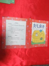 充气房子    【48开,彩色连环画】