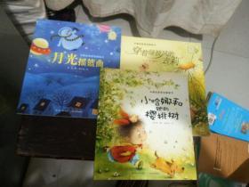 中国名家原创图画书。穿着绿披风的吉莉,月光摇篮曲,小哈娜和她的樱桃树(全三册合售)