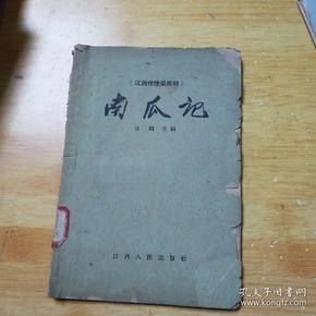 南瓜记(江西传统采茶戏)60年1版1印4098册