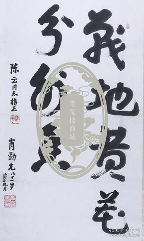 开国大将、原国防部副部长 肖劲光《战地黄花分外香》一幅(约6平尺)  HXTX102316