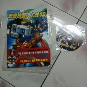 超级机器人大战OG秘藏资料集【带光盘】